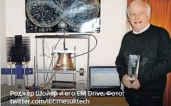 Роджер Шойер и его EM Drive