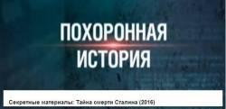Секретные материалы: Тайна смерти Сталина